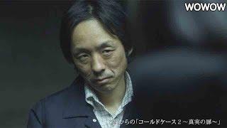 吉田羊主演『連続ドラマW コールドケース2 ~真実の扉~』が10月13日よ...
