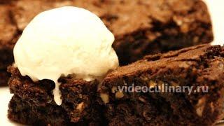 Шоколадный Брауни - Рецепт Бабушки Эммы