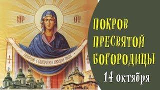 Что запрещено делать на Покрову Пресвятой Богородицы приметы на 14 октября Эзотерика для Тебя Советы