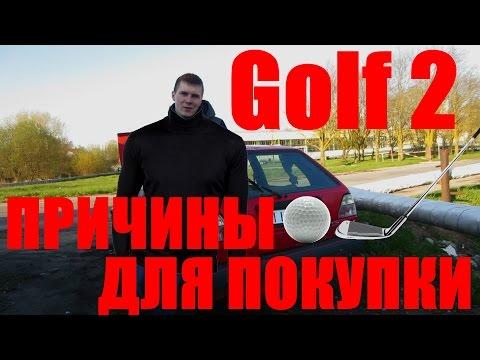 10 причин купить VolksWagen Golf 2