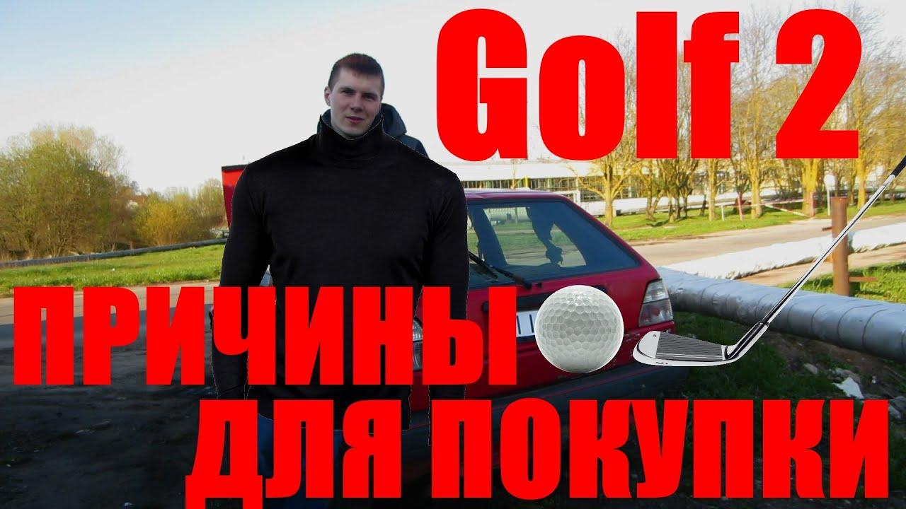Купить Фольксваген Гольф С Пробегом - YouTube