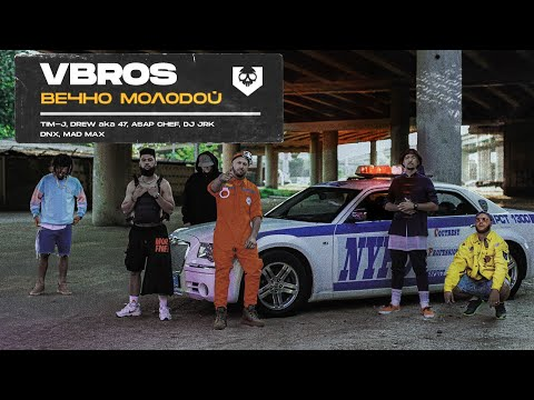 VBROS - Вечно молодой (Official Video)