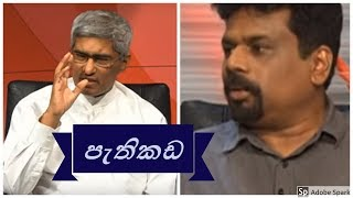 pathikada Sirasa TV 11th October 2019 Thumbnail