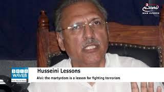 Pakistan's President: Imam Hussein teaches us to fight terrorism, prompt affinity