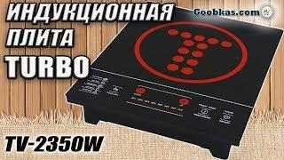 Плита индукционная TURBO TV 2350W