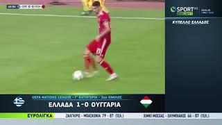 Ελλάδα - Ουγγαρία 1-0 στιγμιότυπα (12/10/18)