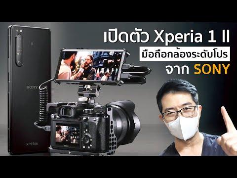 สรุปเปิดตัว Sony Xperia 1 II มือถือกล้องระดับโปร โฟกัสเร็วที่สุด ณ ตอนนี้ - วันที่ 24 Feb 2020