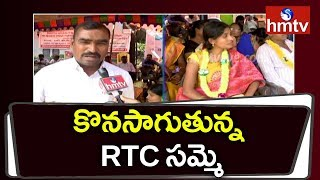 RTC Workers Face To Face Over TSRTC Strike In Nizamabad District | hmtv