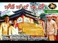 Tai Ahom Song - LIK LAI TAI CHA CHI by Chai OngLee Mohung ✔