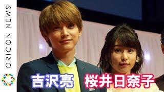 チャンネル登録:https://goo.gl/U4Waal 女優の桜井日奈子、俳優の吉沢...