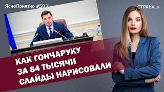 Как Гончаруку за 84 тысячи слайды нарисовали   ЯсноПонятно #503 by Олеся Медведева