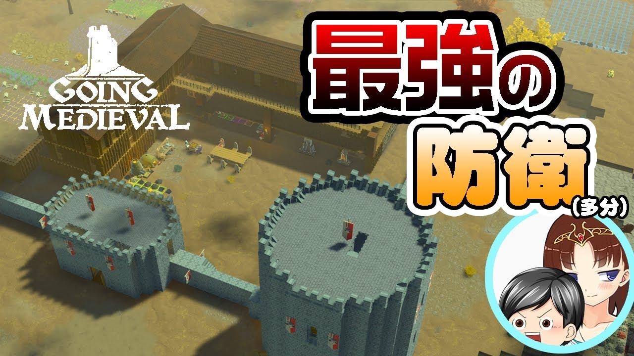【Going Medieval #04】このゲームの醍醐味!まさに最強の防衛(?)を作ってしまった助手クン(CeVIO,ゆっくり音声)