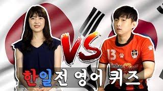 Korea vs. Japan, Which Country Speaks Better English?