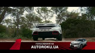 Авто Року 2020 Citroen C5 Aircross