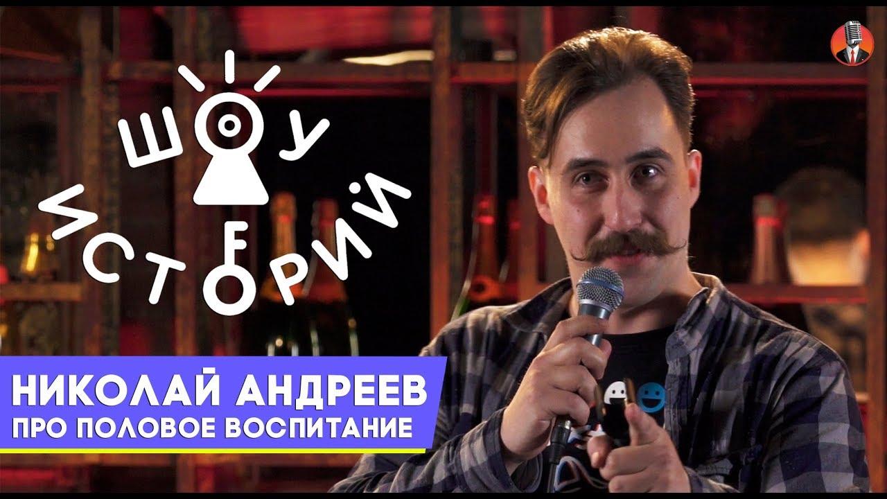 Николай Андреев - Про половое воспитание [Шоу Историй]