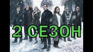 Мёртвое озеро 2 сезон 1 серия - Дата выхода