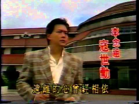 1988 中視 真正的溫柔 寇世勳 沈時華 周紹棟 陶君微 戈偉如 宋憲宏 陳慧樓 (王昭君 預告) - YouTube