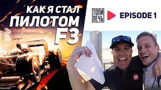 КАК Я СТАЛ ГОНЩИКОМ ФОРМУЛЫ 3!