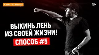 ПОБЕДИТЕЛЬ ЛЕНИ -ТРАНСФОРМАЦИЯ. СПОСОБ #5. Рекомендации Ицхака Пинтосевича   16+