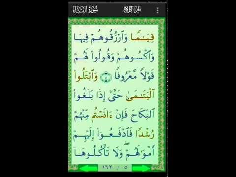 Al-Quran Application