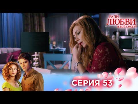 53 серия | Ради любви я все смогу