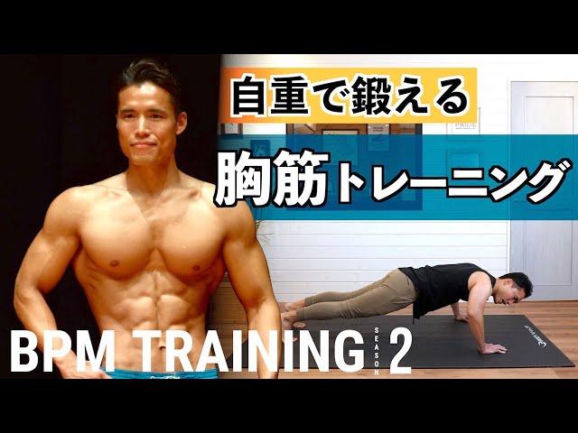 自重で鍛える胸筋トレーニング(BPM筋トレ)