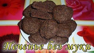 Шоколадное овсяное печенье. Без муки и яиц!