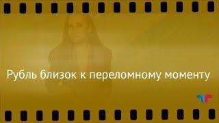 TeleTrade: Курс рубля, 17.10.2017 – Рубль близок к переломному моменту