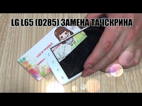 LG L65 D285 замена тачскрина ссылки в описании,разбор,ремонт