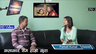 Kalakar Sanga Hamro Kura||कलाकार संग हाम्रो कुरा|| EPO-2|| Artist interview  2017.Tek B.Adhikari