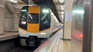 【運用最終日】22000系+22600系 名阪乙特急 発車シーン