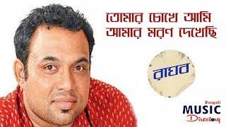 Tomar Chokhe Ami Amar Maron Dekhechi (তোমার চোখে আমি আমার মরণ দেখেছি)   Raghab Chatterjee   Live