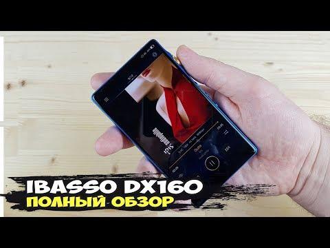 IBasso DX160: лидер среднего сегмента?