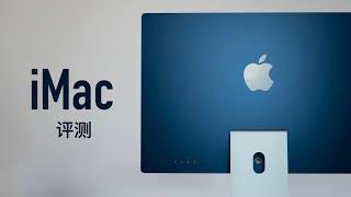 iMac 24 寸评测:等待九年的超级进化,与老款相比有哪些改变?