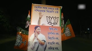 BJP alleges TMC of putting posters over PM Modi banners, calls it undemocratic