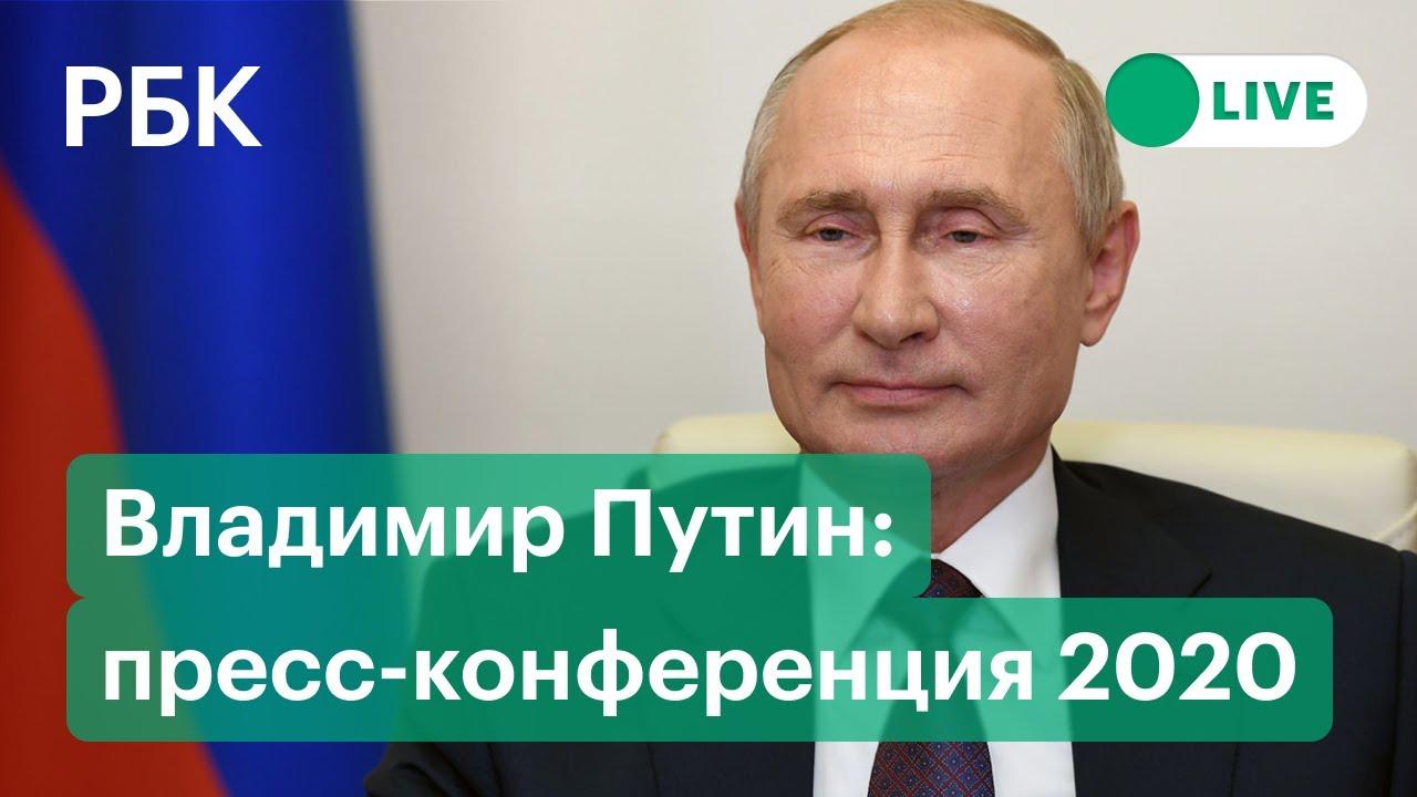 Ежегодная пресс-конференция Владимира Путина. 17 декабря 2020. Прямой эфир с президентом России