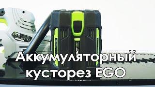 Аккумуляторный кусторез EGO