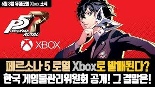 페르소나 5 로열, Xbox로 발매된다? 한국 게임물관…