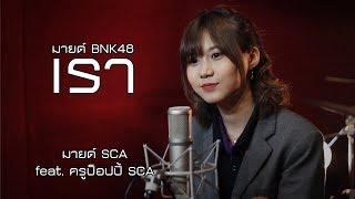 เรา - COCKTAIL | Cover | SCA STUDIO | มายด์ BNK48 feat. ครูป็อปปี้ SCA