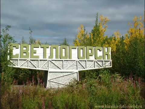 КУРЕЙСКАЯ ГЭС Светлогорск