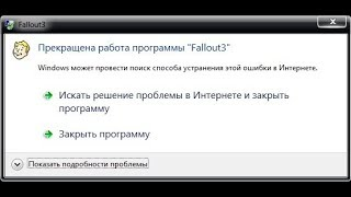 Прекращена работа программы Fallout3