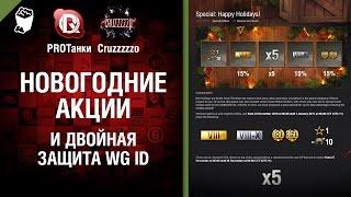 Новогодние Акции и Двойная Защита WG ID - Танконовости №69 - Будь готов! [World of Tanks]