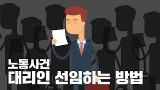 노무사나 변호사를 구할 때 호구잡히지 않는 방법? 김노…