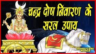 Kundali Me Chandra Dosh Nivaran Ke Saral, Prabhavshali Upay - Sh.Shyam Sunder Shatri Ji