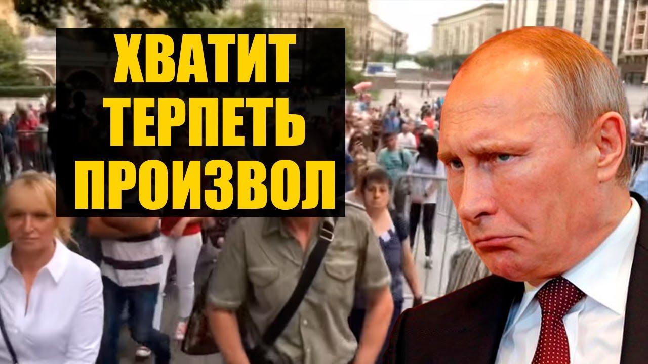 Стихийный митинг. Кремль идет на уступки