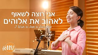 2020 שיר הלל משיחי | 'אני רוצה לשאוף לאהוב את אלוהים' (הקליפ הרשמי)