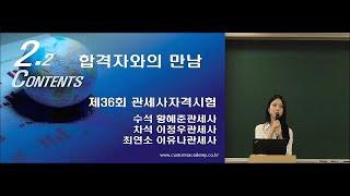 2020년 관세사 시험대비 합격전략 설명회(10.19)
