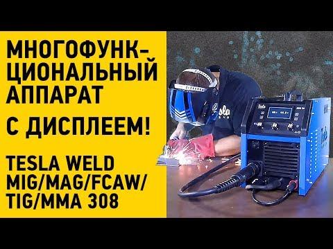 Сварочный полуавтоматический аппарат Tesla Weld MIG/MAG/FCAW/TIG/MMA 308 Сварка флюсовой проволокой