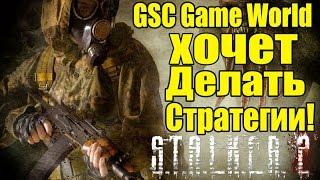 S.T.A.L.K.E.R. 2 - GSC заинтересована в стратегиях [Что будет со Сталкером 2?](, 2016-03-09T10:42:46.000Z)