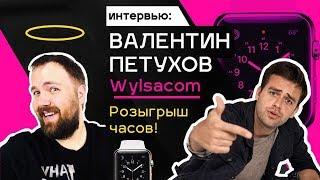 WYLSACOM. Wylsacom (Валентин Петухов): кому свежих яблочек? Розыгрыш часов от Вилсаком. Обзор Wylsa